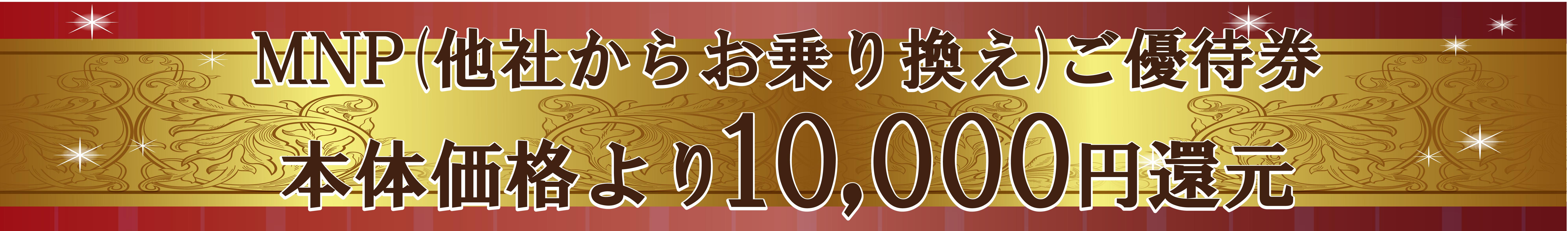 10,000還元